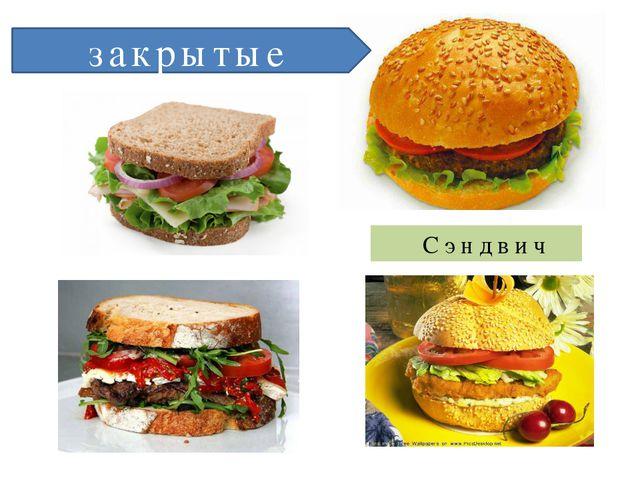 закрытые Сэндвич