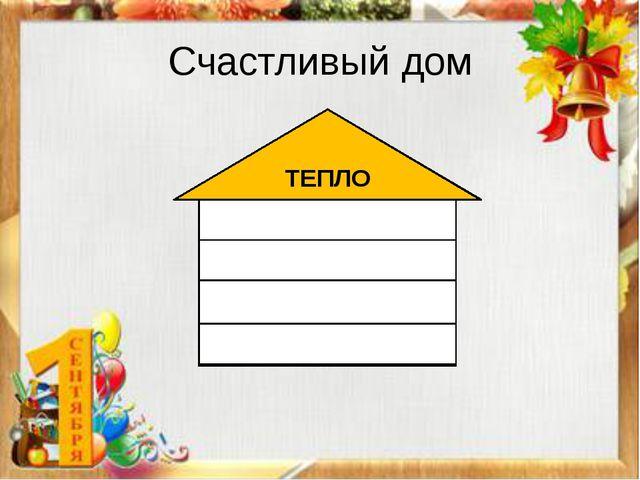 Счастливый дом ТЕПЛО
