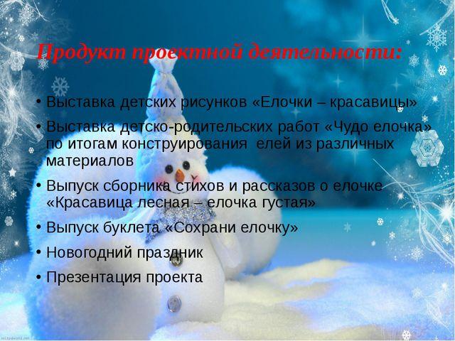 Продукт проектной деятельности: Выставка детских рисунков «Елочки – красавицы...