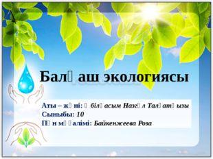 Балқаш экологиясы Аты – жөні: Әбілқасым Назгүл Талғатқызы Сыныбы: 10 Пән мұғ