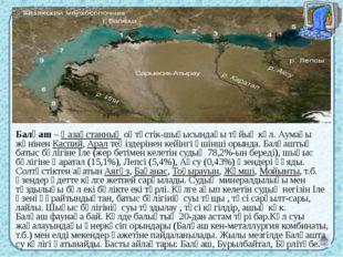 Балқаш–Қазақстанныңоңтүстік-шығысындағы тұйық көл. Аумағы жөніненКаспий,
