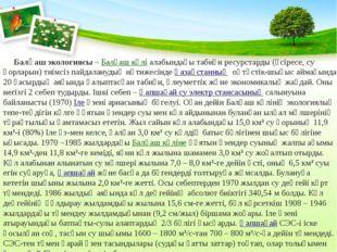 Балқаш экологиясы–Балқаш көліалабындағы табиғи ресурстарды (әсіресе, су қ