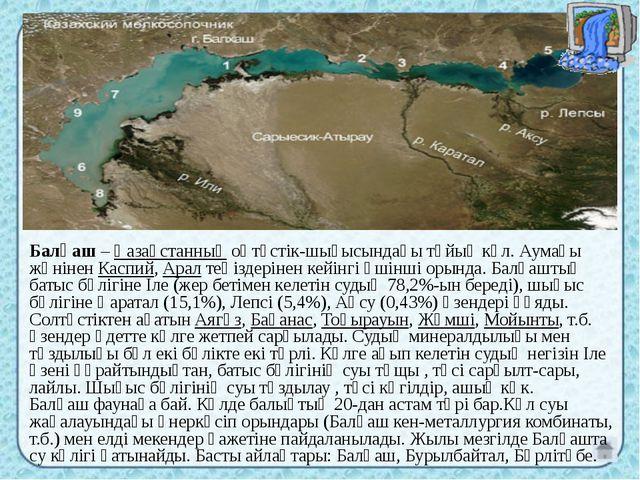 Балқаш–Қазақстанныңоңтүстік-шығысындағы тұйық көл. Аумағы жөніненКаспий,...