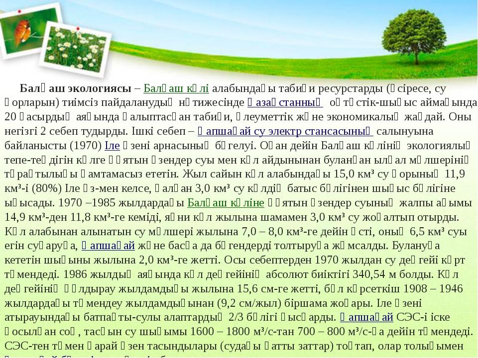 Балқаш экологиясы–Балқаш көліалабындағы табиғи ресурстарды (әсіресе, су қ...