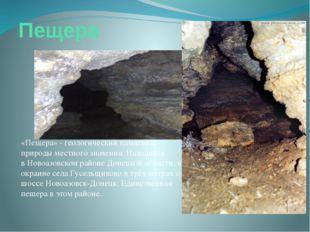 «Пещера»- геологическийпамятник природыместного значения. Находится вНово