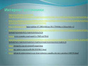Интернет источники https://ru.wikipedia.org/wiki/%D0%9D%D0%BE%D0%B2%D0%BE%D0%
