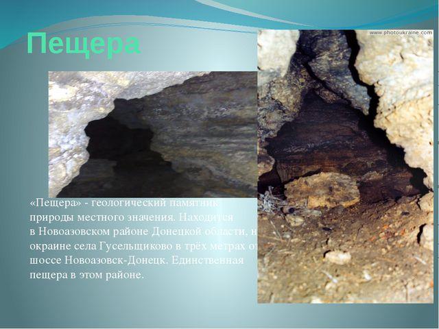 «Пещера»- геологическийпамятник природыместного значения. Находится вНово...