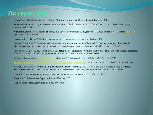 Литература Новоазовск : Путеводитель / Л. И. Санин, 56 с. ил., 16 л. цв. ил....