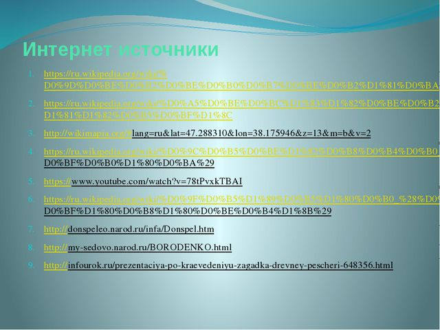 Интернет источники https://ru.wikipedia.org/wiki/%D0%9D%D0%BE%D0%B2%D0%BE%D0%...