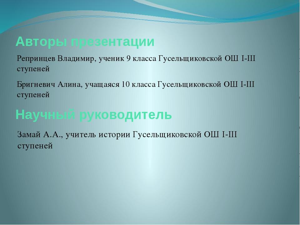 Авторы презентации Репринцев Владимир, ученик 9 класса Гусельщиковской ОШ I-I...