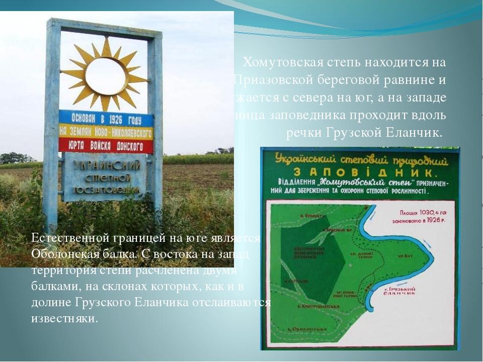 Хомутовская степь находится на Приазовской береговой равнине и понижается с с...