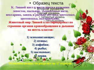 К. Линней ввел в части цветка названия: лепесток, пыльник, тычиночные нити, н