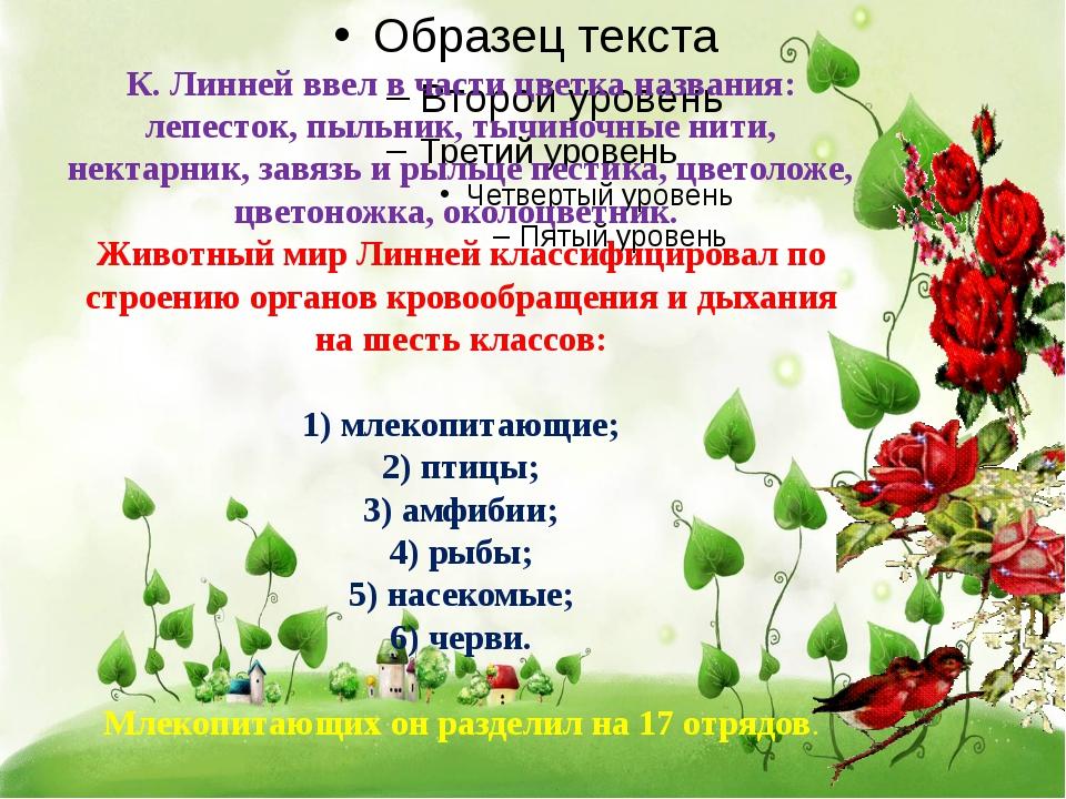 К. Линней ввел в части цветка названия: лепесток, пыльник, тычиночные нити, н...