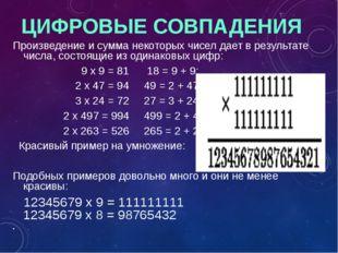 ЦИФРОВЫЕ СОВПАДЕНИЯ Произведение и сумма некоторых чисел дает в результате ч