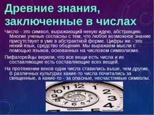 Древние знания, заключенные в числах Число - это символ, выражающий некую иде