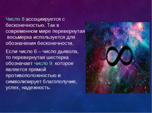 Число 8 ассоциируется с бесконечностью. Так в современном мире перевернутая в