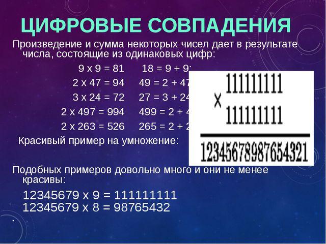 ЦИФРОВЫЕ СОВПАДЕНИЯ Произведение и сумма некоторых чисел дает в результате ч...