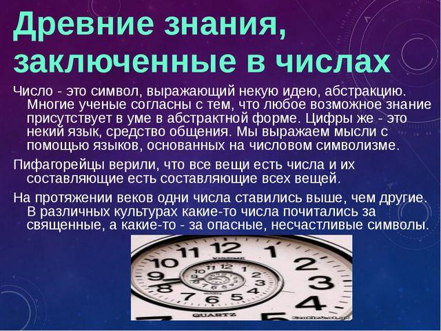Древние знания, заключенные в числах Число - это символ, выражающий некую иде...