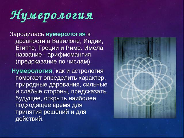Зародилась нумерология в древности в Вавилоне, Индии, Египте, Греции и Риме....