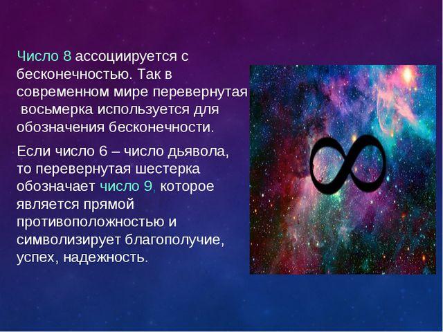 Число 8 ассоциируется с бесконечностью. Так в современном мире перевернутая в...