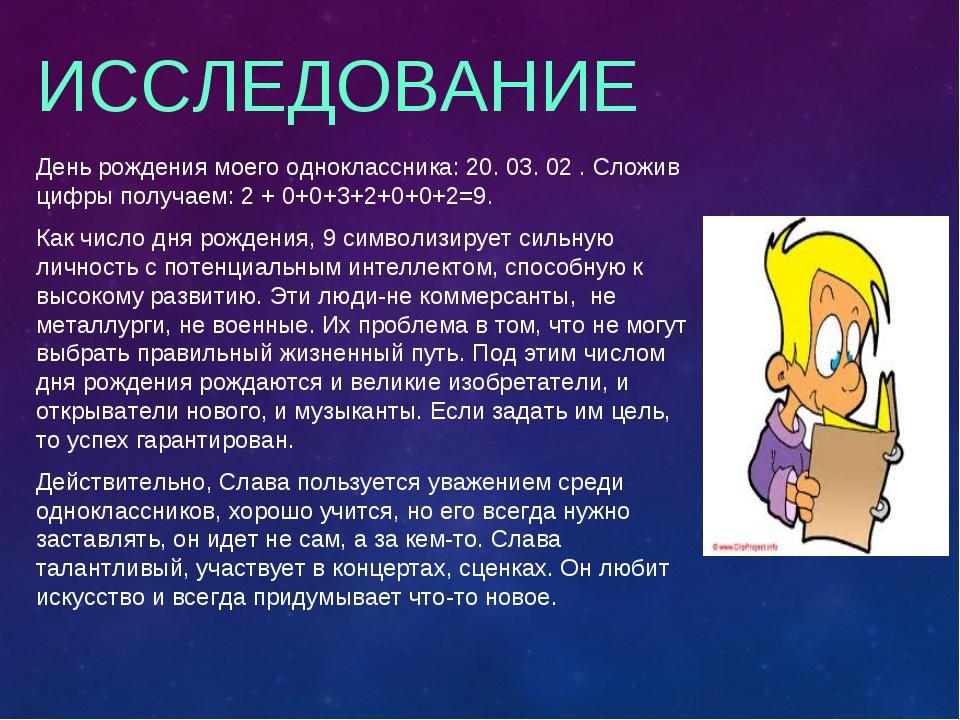 ИССЛЕДОВАНИЕ День рождения моего одноклассника: 20. 03. 02 . Сложив цифры пол...