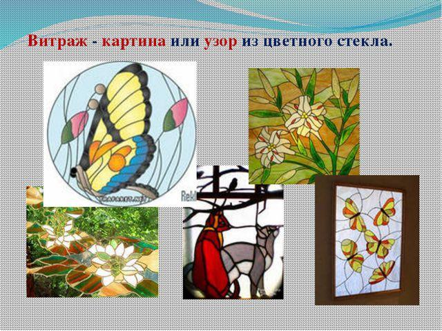 Витраж - картина или узор из цветного стекла.