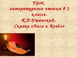 Урок литературного чтения в 1 классе. К.Д.Ушинский. Сказка «Лиса и Козёл»