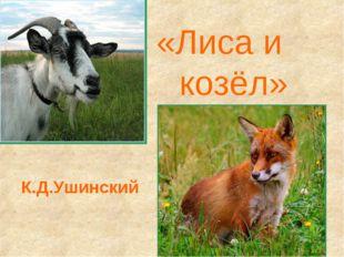 «Лиса и козёл» К.Д.Ушинский