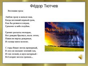 Фёдор Тютчев Весенняя гроза Люблю грозу в начале мая, Когда весенний первый