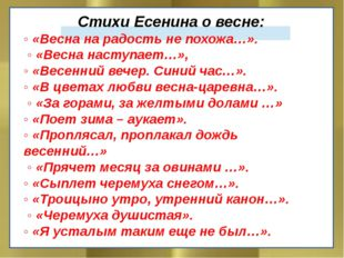 Стихи Есенина о весне: ◦ «Весна на радость не похожа…». ◦ «Весна наступает…»