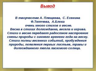 Вывод В творчестве А. Плещеева, С. Есенина Ф.Тютчева, А.Блока очень много ст