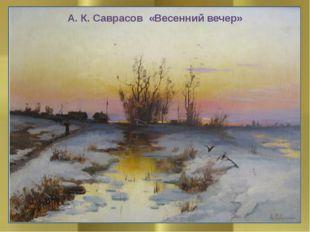 А. К. Саврасов «Весенний вечер»