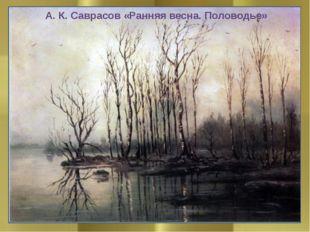А. К. Саврасов «Ранняя весна. Половодье»