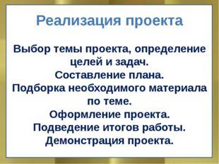 Реализация проекта Выбор темы проекта, определение целей и задач. Составлени