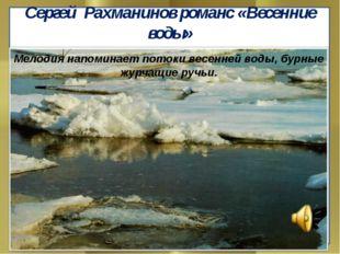 Сергей Рахманинов романс «Весенние воды» Мелодия напоминает потоки весенней в