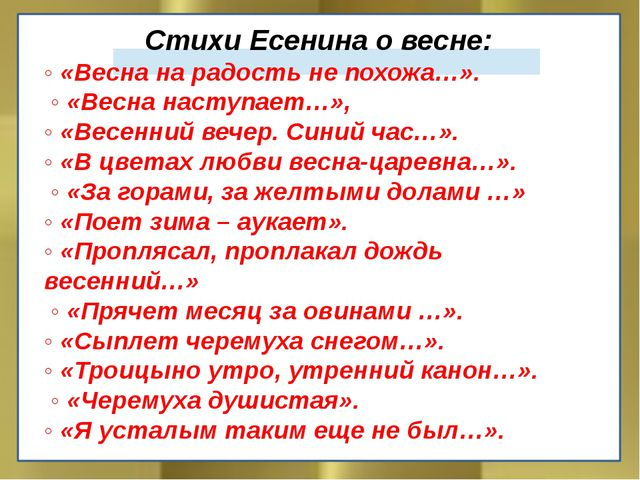 Стихи Есенина о весне: ◦ «Весна на радость не похожа…». ◦ «Весна наступает…»...