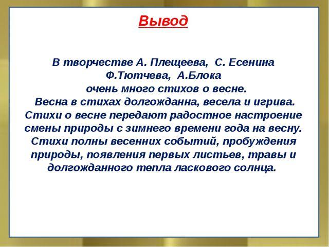 Вывод В творчестве А. Плещеева, С. Есенина Ф.Тютчева, А.Блока очень много ст...