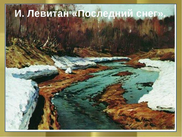 И. Левитан «Последний снег».