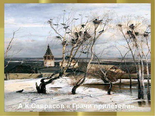 А.К.Саврасов « Грачи прилетели»
