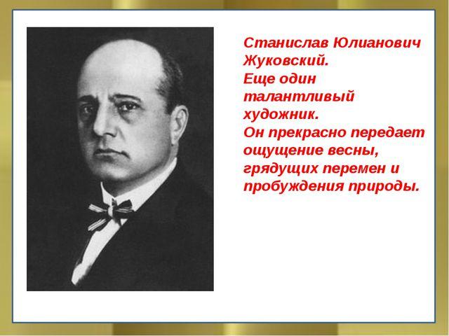 Станислав Юлианович Жуковский. Еще один талантливый художник. Он прекрасно п...