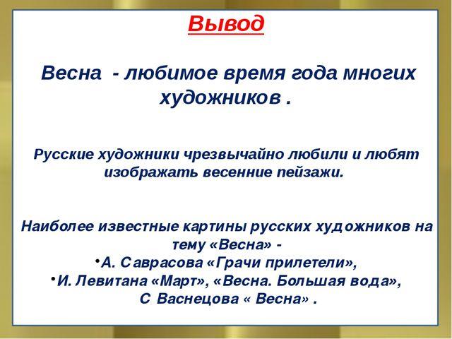 Вывод Весна - любимое время года многих художников. Русские художники чрез...