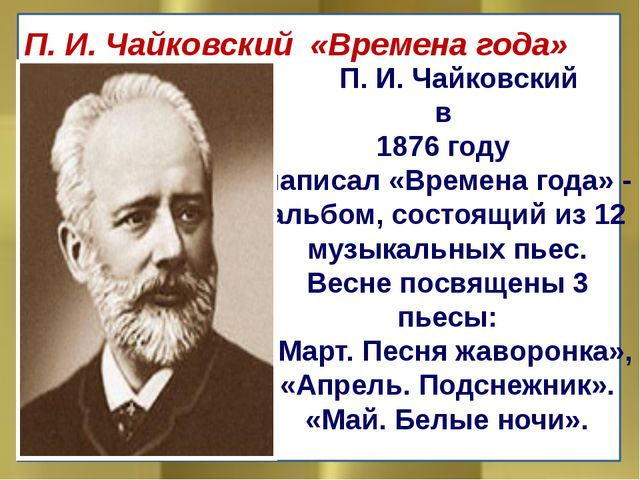 П. И. Чайковский в 1876 году написал «Времена года» - альбом, состоящий из 1...