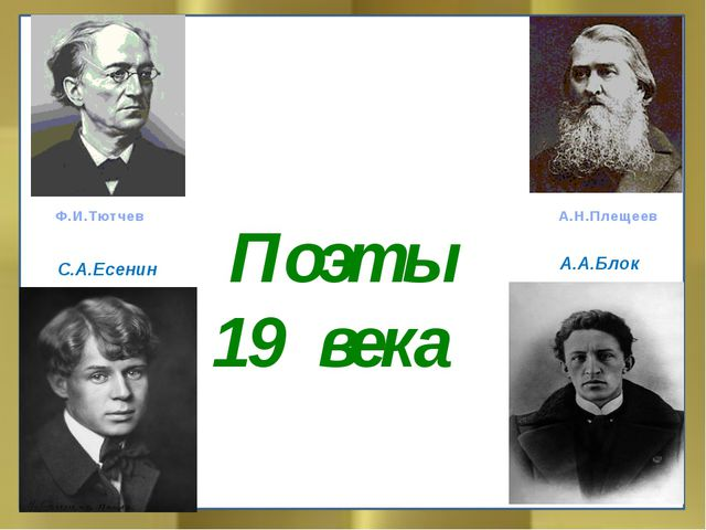 Поэты 19 века Ф.И.Тютчев А.Н.Плещеев С.А.Есенин А.А.Блок