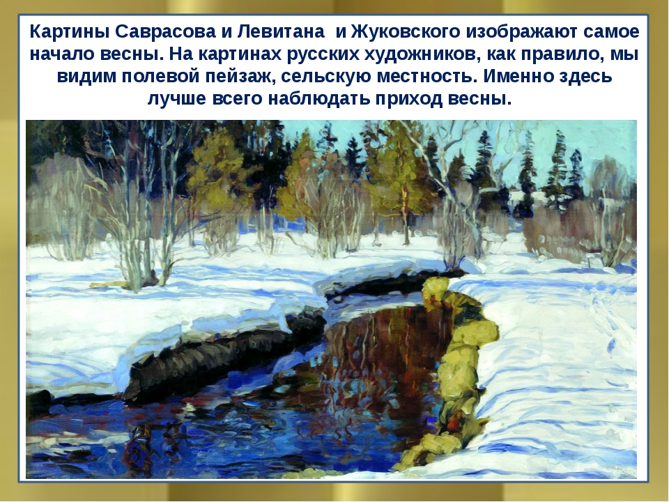 Картины Саврасова и Левитана и Жуковского изображают самое начало весны. На...
