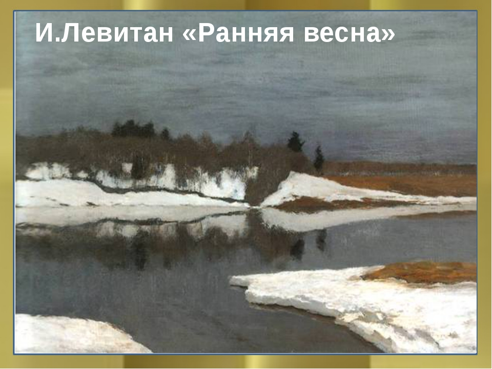 И.Левитан «Ранняя весна»