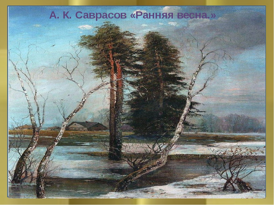 А. К. Саврасов «Ранняя весна.»