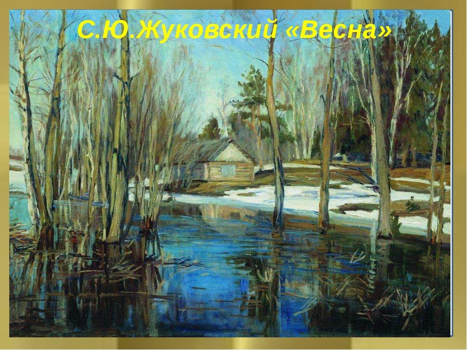С.Ю.Жуковский «Весна»