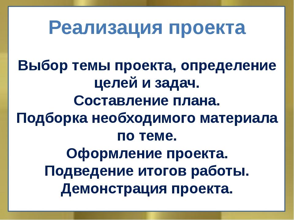 Реализация проекта Выбор темы проекта, определение целей и задач. Составлени...