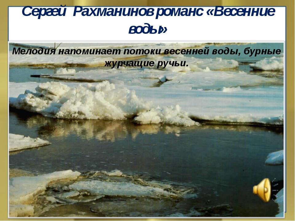 Сергей Рахманинов романс «Весенние воды» Мелодия напоминает потоки весенней в...