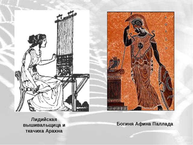 Лидийская вышивальщица и ткачиха Арахна Богиня Афина Паллада